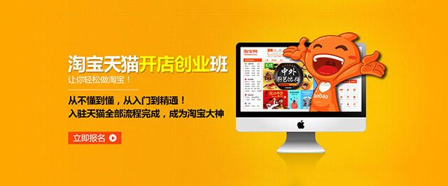 广州电商培训_广州淘宝培训_广州网店培训机构